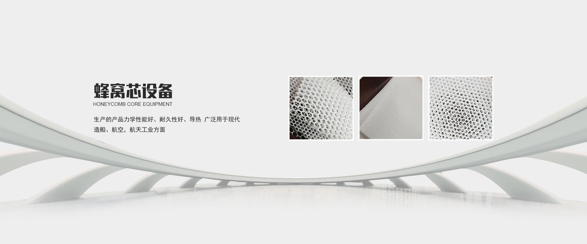 铝蜂窝芯设备