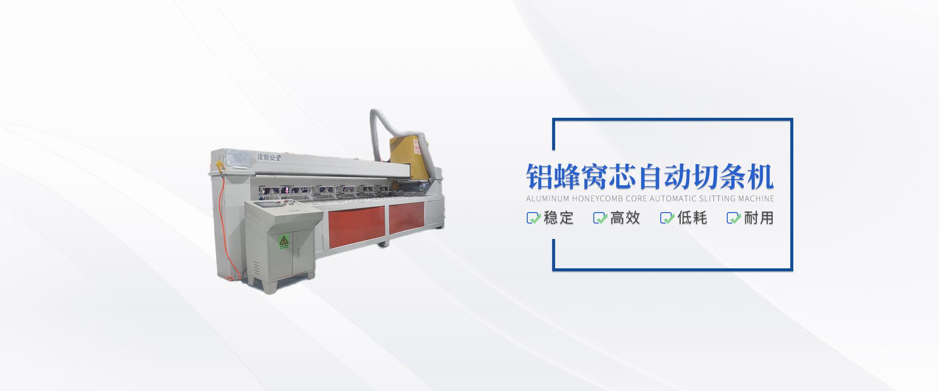 铝蜂窝芯切割机